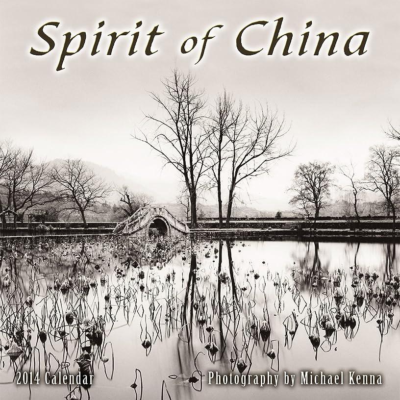 甘美な失業者衝動Spirit of China 2014 Calendar