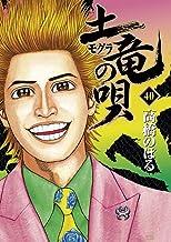 表紙: 土竜の唄(40) (ヤングサンデーコミックス)   高橋のぼる