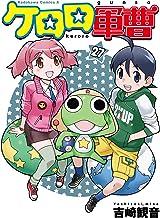 表紙: ケロロ軍曹(27) (角川コミックス・エース) | 吉崎 観音