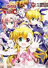 魔法少女リリカルなのはViVid (17) (角川コミックス・エース)