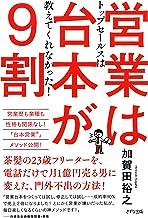 表紙: トップセールスは教えてくれなかった! 営業は台本が9割 (きずな出版) | 加賀田 裕之