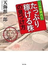 表紙: こんな時代にたっぷり稼げる株の見つけ方 (幻冬舎単行本) | 天海源一郎