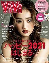 表紙: ViVi (ヴィヴィ) 2021年 3月号 [雑誌] | ViVi編集部