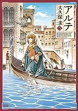 アルテ 5巻 (ゼノンコミックス)