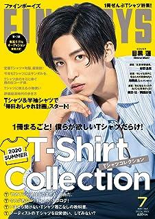 FINEBOYS(ファインボーイズ) 2020年7月号 (2020-06-09) [雑誌]
