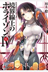 GENESISシリーズ 境界線上のホライゾンIV<上> (電撃文庫) Kindle版
