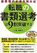 表紙: 採用側の本音を知れば転職の書類選考は9割突破する (中経出版) | 小島 美津子