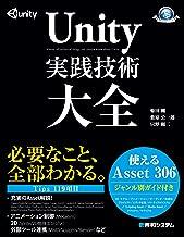 表紙: Unity 実践技術大全 | 桑原公一郎