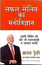SAFAL SELLING KA MANOVIGYAN  (Hindi)