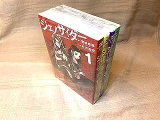 ジェノサイダー コミック 1-4巻セット (ゼノンコミックス)