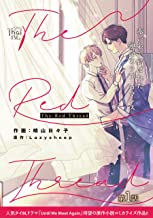 The Red Thread【第1話】 【単話】The Red Thread (あすかコミックスCL-DX)