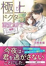 極上ドクターの溺愛カルテ~甘い秘密は恋のはじまり~ (マーマレード文庫)