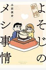 新婚よそじのメシ事情 (バンブーコミックス) Kindle版