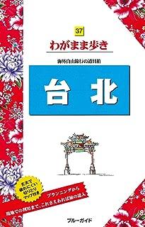 台北 (ブルーガイドわがまま歩き)