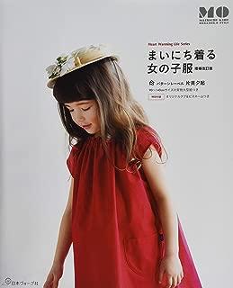 まいにち着る 女の子服 増補改訂版 (Heart Warming Life Series)