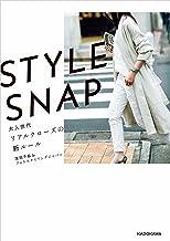 表紙: STYLE SNAP 大人世代リアルクローズの新ルール | 窪田千紘&フォトスタイリングジャパン