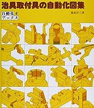 治具取付具の自動化図集 (自動化ブックス 6)