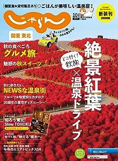 関東・東北じゃらん 2021年10月号 (2021-09-01) [雑誌]
