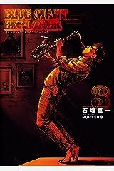 BLUE GIANT EXPLORER(3) (ビッグコミックス) Kindle版