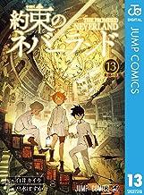 表紙: 約束のネバーランド 13 (ジャンプコミックスDIGITAL) | 白井カイウ