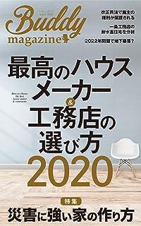 最高のハウスメーカー&工務店の選び方2020: [特集]地震・災害に強い家の作り方