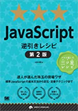 表紙: JavaScript逆引きレシピ 第2版 | 山田 祥寛