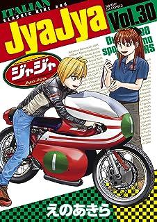 ジャジャ(30) (サンデーGXコミックス)