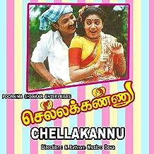 Chinna Kuruvi Rendu (Female Version)