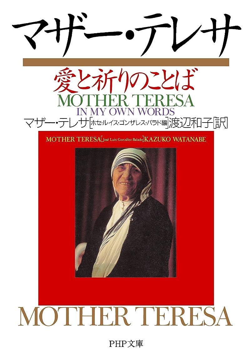 男らしい祖先圧縮マザー?テレサ 愛と祈りのことば (PHP文庫)