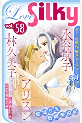 Love Silky Vol.58 Kindle版