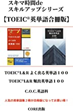 スキマ時間deスキルアップシリーズ 【TOEIC®英単語合冊版】TOEIC®L&R よく出る英単語100・TOEIC®L&R 頻出英単語100