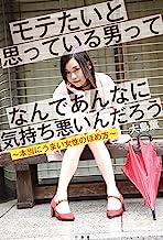 表紙: モテたいと思っている男ってなんであんなに気持ち悪いんだろう~本当にうまい女性のほめ方~   大島薫