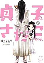 表紙: 貞子さんとさだこちゃん (MFC) | 鈴木 光司