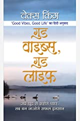 Good Vibes, Good Life: Vex King is the author of #1 bestseller 'Good Vibes, Good Life' which has sold nearly 250,000 copies and has been translated into a nineteen languages. (Hindi Edition) Kindle Edition