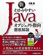 表紙: 新わかりやすいJava オブジェクト指向徹底解説 | 川場隆