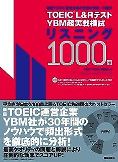TOEIC(R) L&Rテスト YBM超実戦模試リスニング1000問[MP3音声付き]