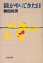 表紙: 狼がやってきた日 (文春文庫)   柳田邦男