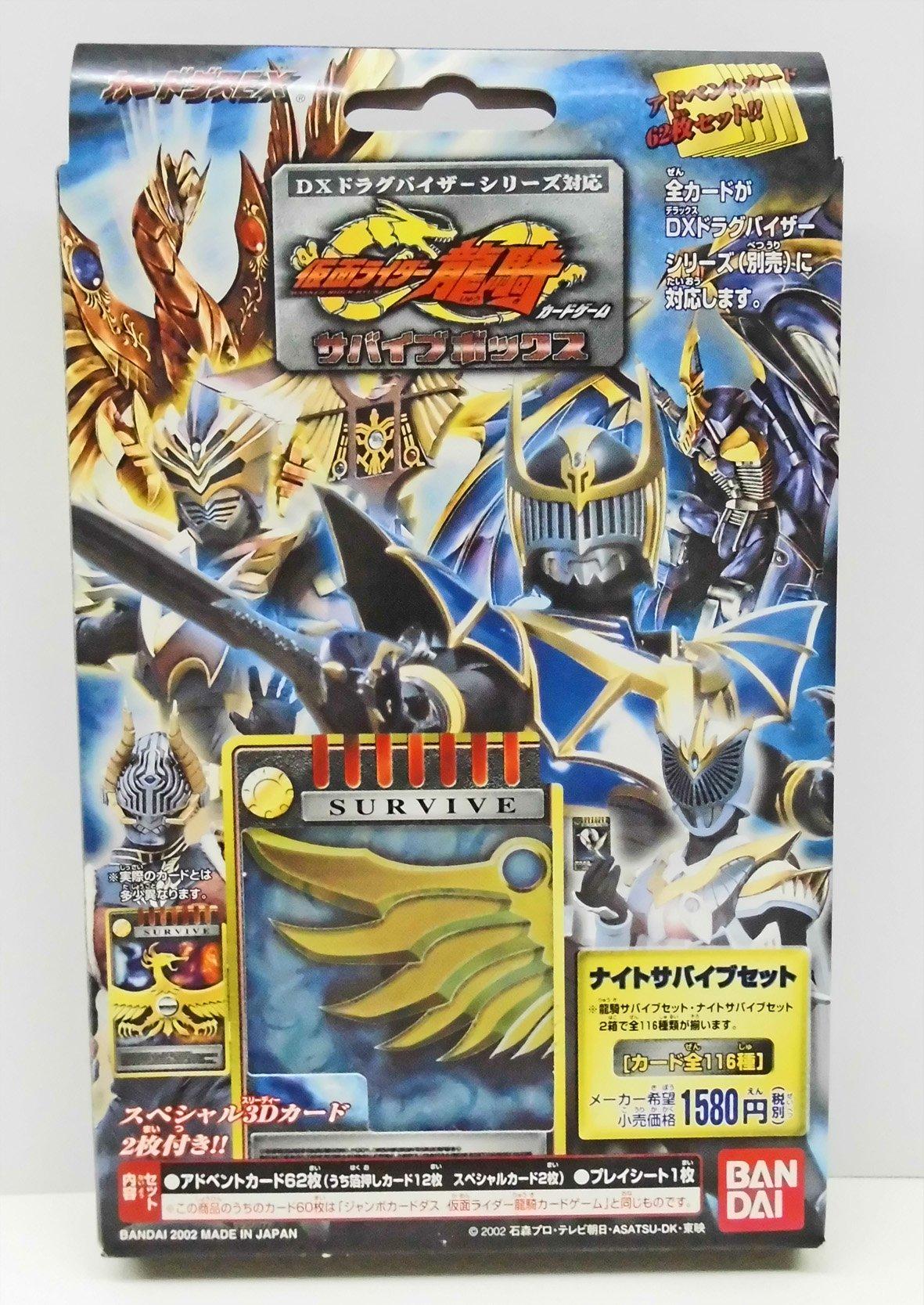 BANDAI Kamen Rider Ryuki Survive Card Game Box Set Night Survive by: Amazon.es: Juguetes y juegos