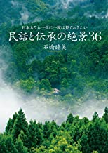 表紙: 日本人なら一度は見ておきたい 民話と伝承の絶景36 | 石橋 睦美
