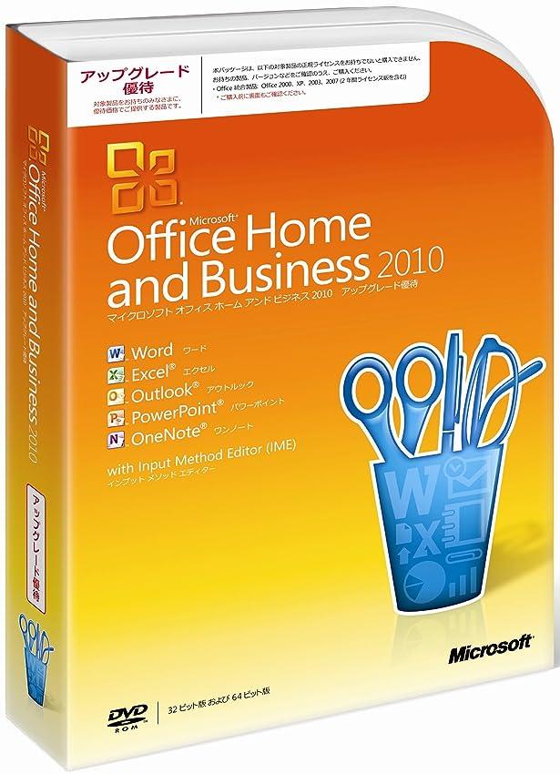 お手伝いさん多数のブロンズ【旧商品】Microsoft Office Home and Business 2010 アップグレード優待 [パッケージ]