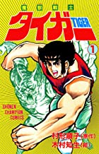 魔獣戦士タイガー 1 (少年チャンピオン・コミックス)