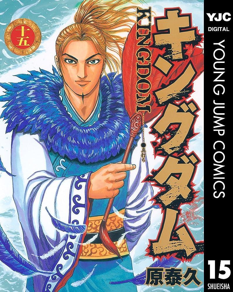 ポーチレール見積りキングダム 15 (ヤングジャンプコミックスDIGITAL)