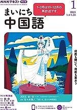 表紙: NHKラジオ まいにち中国語 2021年 1月号 [雑誌] (NHKテキスト) | NHK出版 日本放送協会