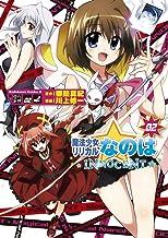 表紙: 魔法少女リリカルなのはINNOCENT(2) (角川コミックス・エース) | 川上 修一