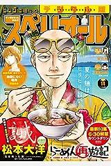 ビッグコミックスペリオール 2021年14号(2021年6月25日発売) [雑誌] Kindle版