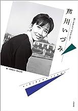 芦川いづみ 愁いを含んで、ほのかに甘く (文春e-book)