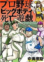 表紙: プロ野球ビッグボディ死亡遊戯 (ブックバーガープラス) | 中溝康隆
