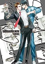 表紙: スパダリ is DEAD【SS付き電子限定版】 (Charaコミックス) | さがの