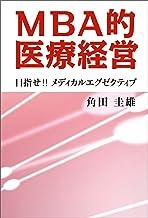 表紙: MBA的医療経営 目指せ!!メディカルエグゼクティブ | 角田圭雄