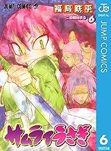 表紙: サムライうさぎ 6 (ジャンプコミックスDIGITAL) | 福島鉄平